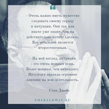Стив Джобс об интуиции