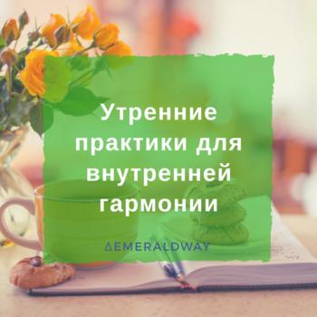 utrennie_praktiki_dly_garmonii