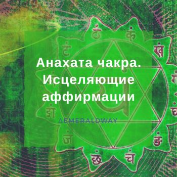 anahata_chakra