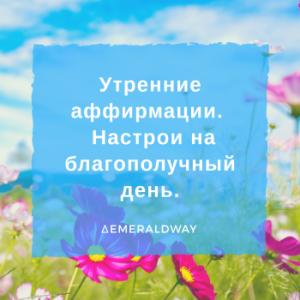 affirmasii_ytro_emeraldwayru