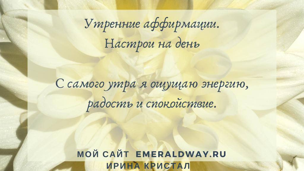 affirmasiy_utro8_emeraldwayru