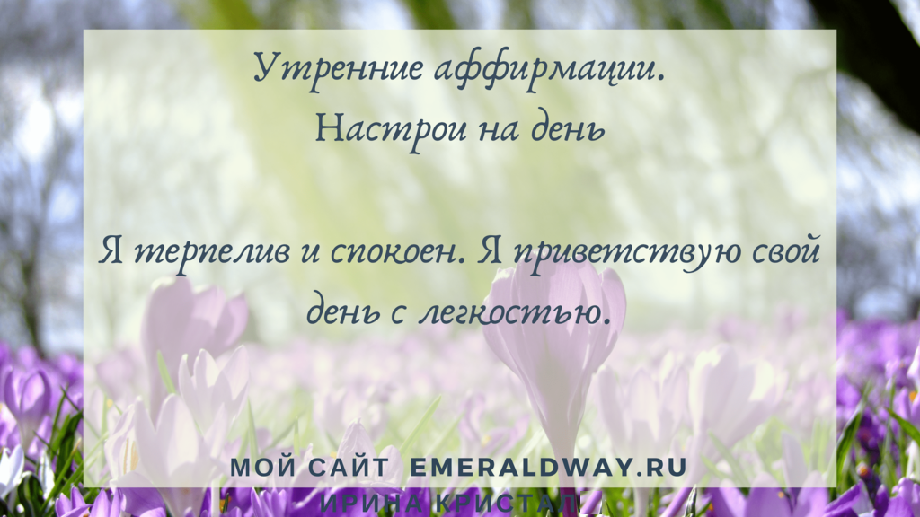 affirmasiy_utro10_emeraldwayru