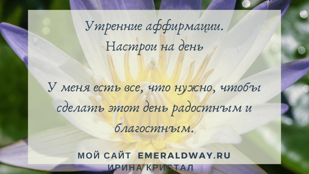 affirmasiy_utro12_emeraldwayru
