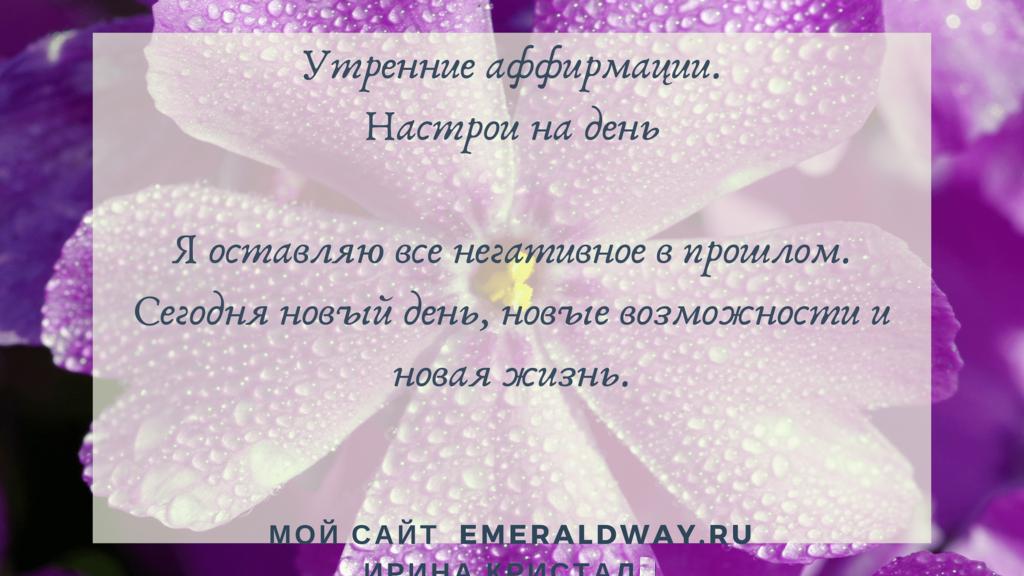 affirmasiy_utro3_emeraldwayru