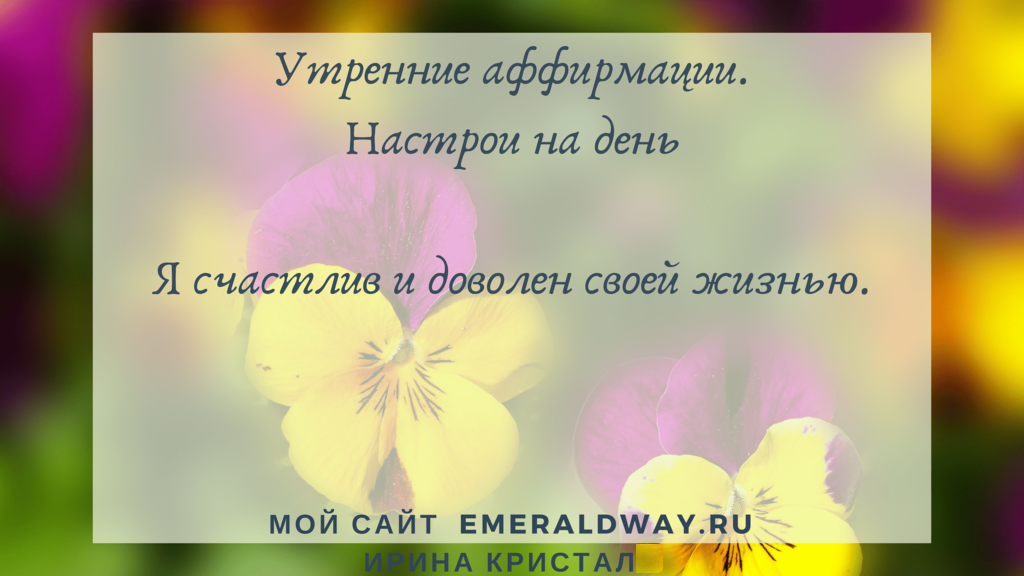 affirmasiy_utro6_emeraldwayru