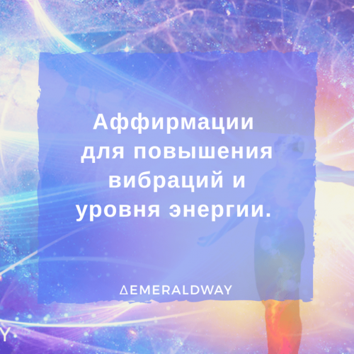affirmations_vibracii_emeraldway
