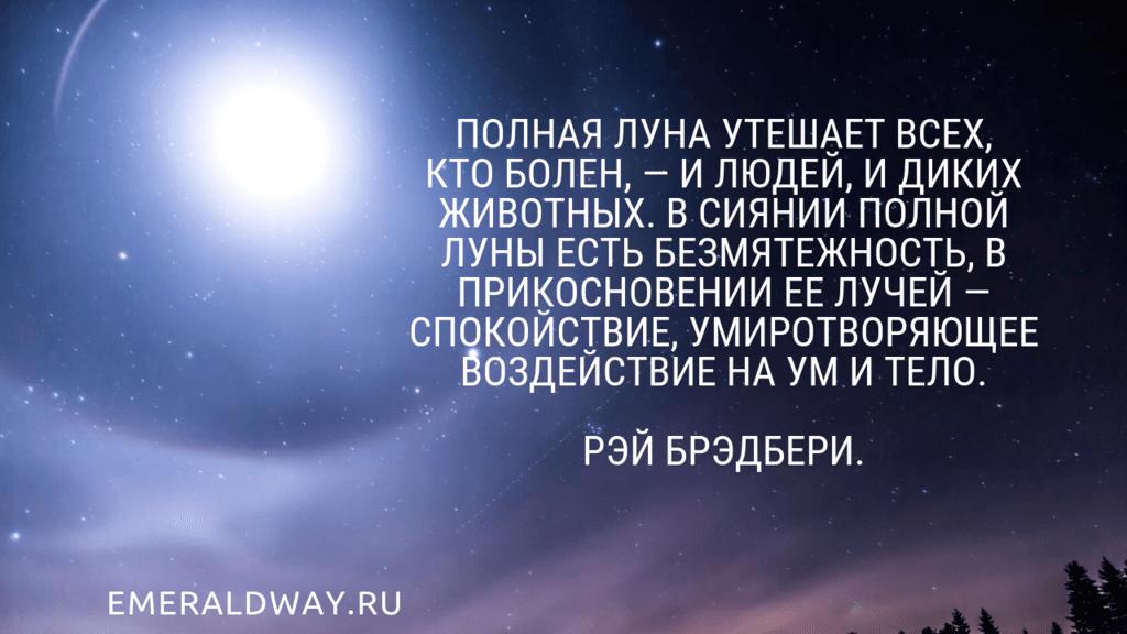meditation_fullmoon2_emeraldway