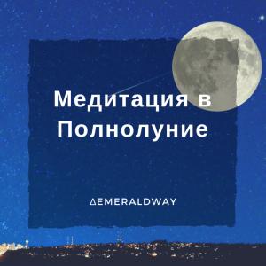 meditation_fullmoon_emeraldway