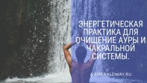 медитация_энергетическая_практика_чакры_emeraldway