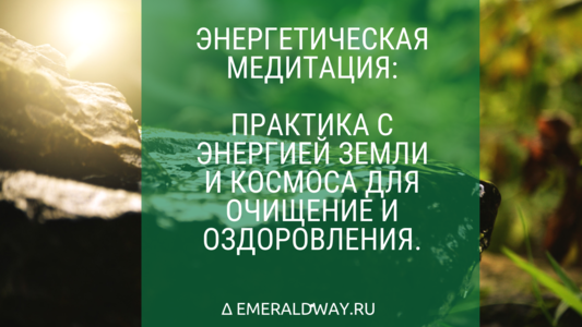 медитация_emeraldway
