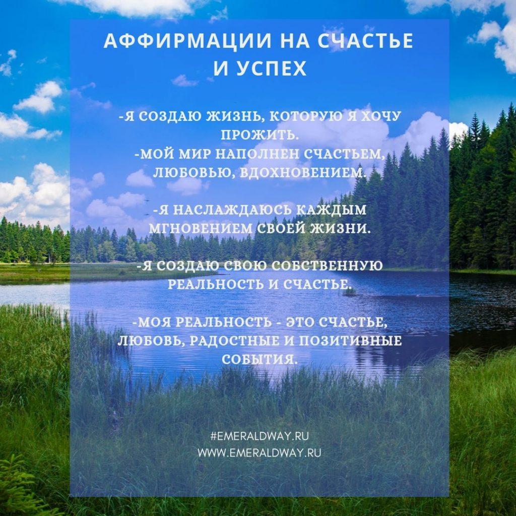 Аффирмации на счастье и успех