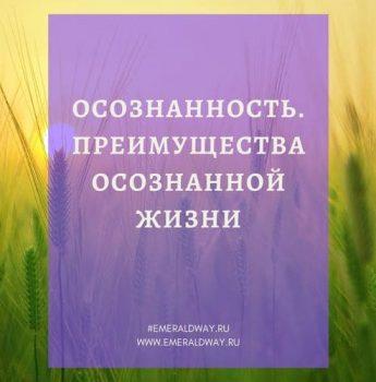 Осознанность. Преимущества осознанной жизни.