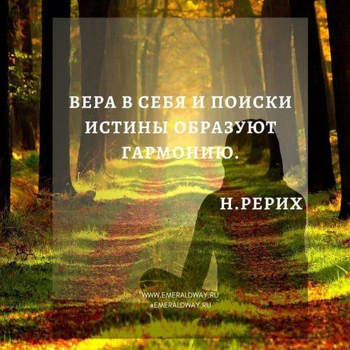 цитата_о_гармонии