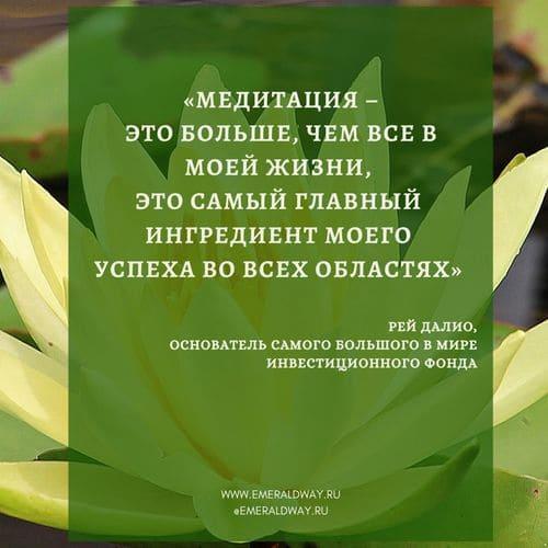 сила медитации_ высказывание о медитации (1) (1)