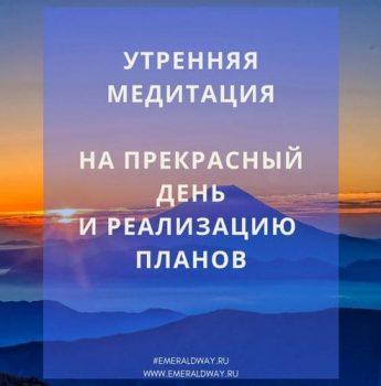 Утренняя медитация на прекрасный день и реализацию планов.