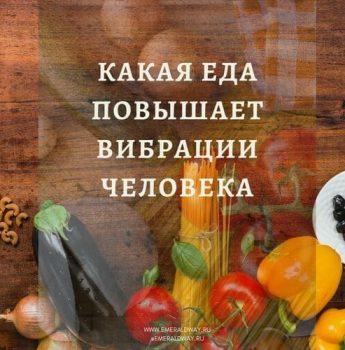 Какая еда повышает вибрации человека