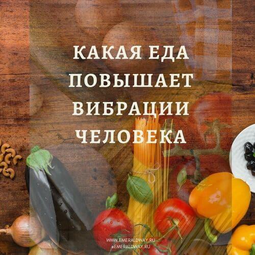 еда повышает вибрации человека