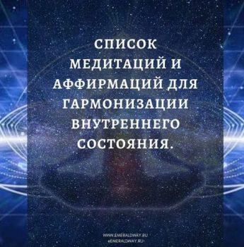 Список медитаций и аффирмаций для гармонизации внутреннего состояния.