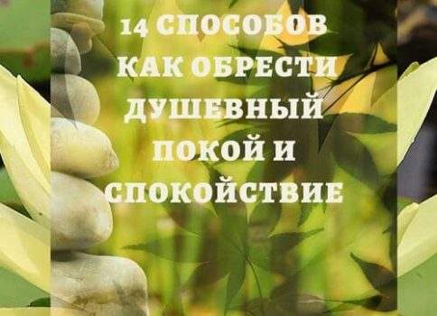 14 способов как обрести душевный покой и спокойствие