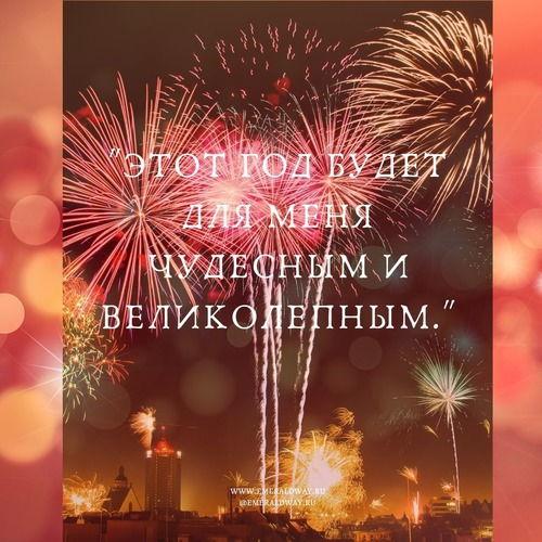 аффирмации на новый год