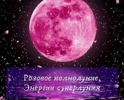 Розовое полнолуние. Энергии суперлуния.