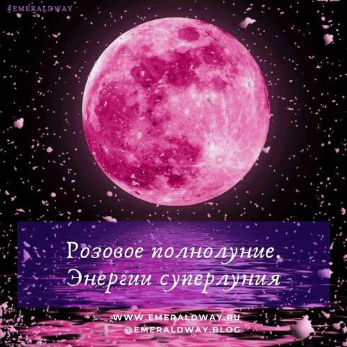 Розовое полнолуние. Энергия суперлуния