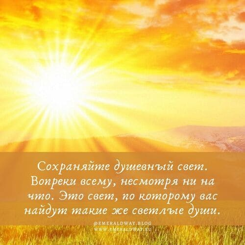 цитаты о жизни и духовности