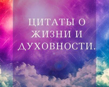 Цитаты о жизни и духовном познании.
