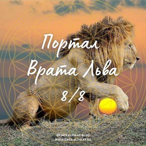 портал звездные врата льва
