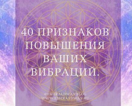 40 признаков, что у вас высокие вибрации.